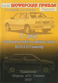 Автомобиль ВАЗ 2113-2115 (инжектор): Я - доеду. Реанимация автомобиля в дорожных условиях.