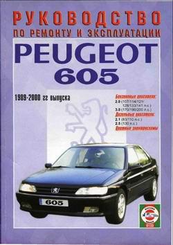 Peugeot 605 (1989 - 2000 год выпуска). Руководство по ремонту автомобиля.
