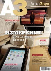 Автозвук выпуск №2 (февраль 2011 год). Журнал.