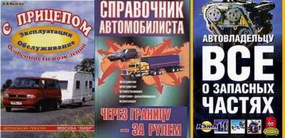 Сборник книг для автомобилиста одного атвора.