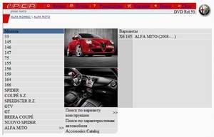 Каталог авто запчастей Fiat Commercial ePER 2009 v.50