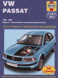 Руководство по ремонту VW Passat B5 1996 - 2000 года выпуска
