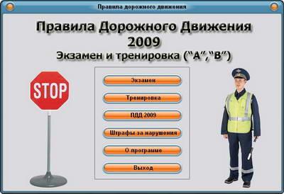 Правила Дорожного Движения 2009. Экзамен и тренировка (категории А, В)