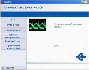 Ford VCM IDS 09.2009 версия 63 Дилерская программа диагностики