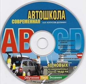 Современная автошкола 2009. Курс обучения по ПДД.
