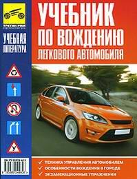Учебник по вождению легкового автомобиля (2008)