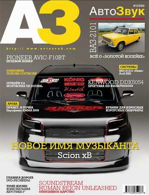 Журнал Автозвук выпуск №12 за декабрь 2009 года