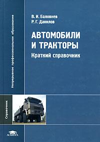 Автомобили и тракторы. Краткий справочник