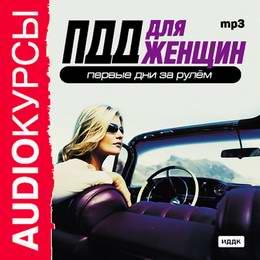 ПДД для женщин. Первые дни за рулем. Аудиокурс.