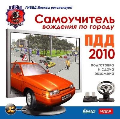 Скачать ПДД 2010. Самоучитель вождения по городу.