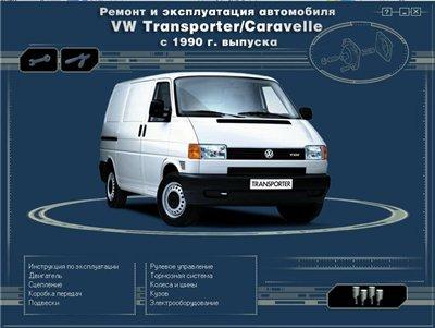VW Volkswagen Transporter / Caravelle T4 с 1990 года выпуска руководство по ремонту