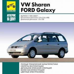 VW Sharan / Ford Galaxy 1995 - 2000 год выпуска руководство по ремонту