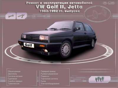 Volkswagen VW Golf II / Jetta 1983 - 1992 год выпуска руководство по ремонту