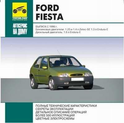 Ford Fiesta с 1996 года выпуска: руководство по ремонту