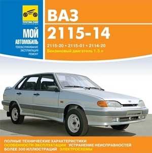 ВАЗ-2115, ВАЗ-2114 руководство по ремонту