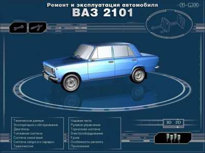 ВАЗ-2101 руководство по ремонту
