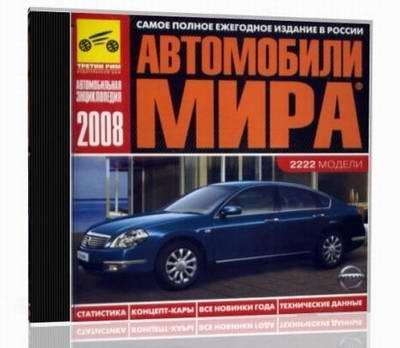 Автомобили мира (2008)