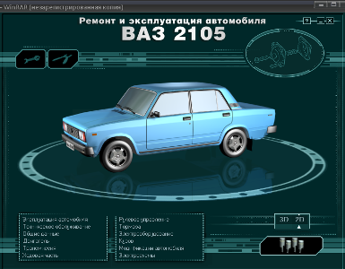 Мультимедийное руководство по ремонту автомобиля ВАЗ-2105
