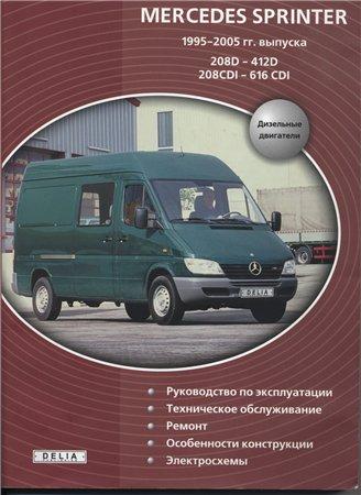Mercedes Sprinter 1995-2005 гг. выпуска Руководство по ремонту, обслуживанию, эксплуатации
