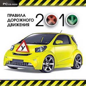 Правила дорожного движения 2010. Скачать ПДД 2010.