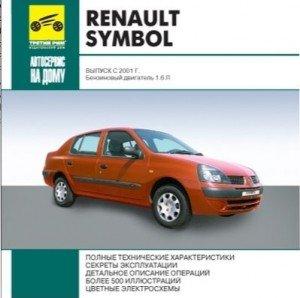 Renault Symbol с 2001 года выпуска. Руководство по ремонту.