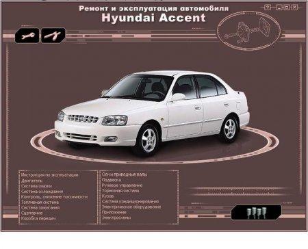 Hyundai Accent - Ремонт и эксплуатация автомобиля