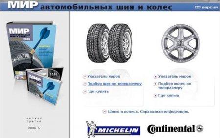 Мир автомобильных шин и колес 2006.