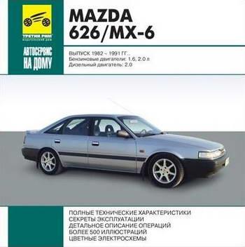 Mazda 626 / MX-6 1982 - 1991 года выпуска. Руководство по ремонту.
