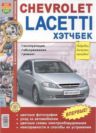 CHEVROLET LACETTI Hatchback Эксплуатация, обслуживание, ремонт