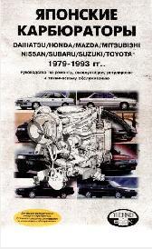 Японские карбюраторы 1979-1993