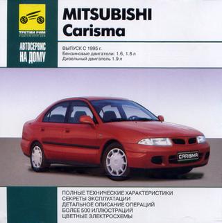 Mitsubishi Carisma: Руководство по ремонту и техническому обслуживанию. Выпуск c 1995. Бензиновые двигатели 1.6 л 1.8 л и дизельный двигатель 1.9 л