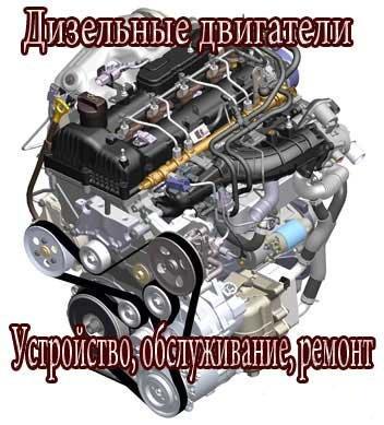 Дизельные двигатели. Устройство, обслуживание, ремонт.