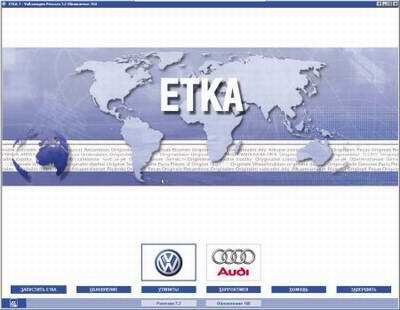 Audi + VW ETKA 7.2 Электронный каталог запчастей.