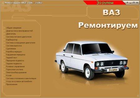 [ВАЗ-2106] Ремонтируем ВАЗ-2106
