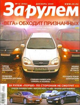 Скачать журнал За рулем №12 декабрь 2009 год