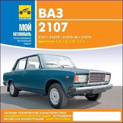 ВАЗ 2107 и модификации.