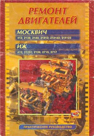 Москвич 412 Большой список документации по авто.