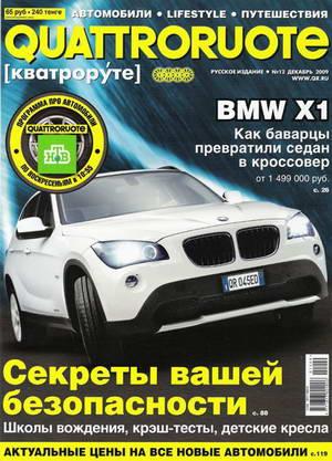 Скачать журнал Quattroruote выпуск №12 декабрь 2009 год