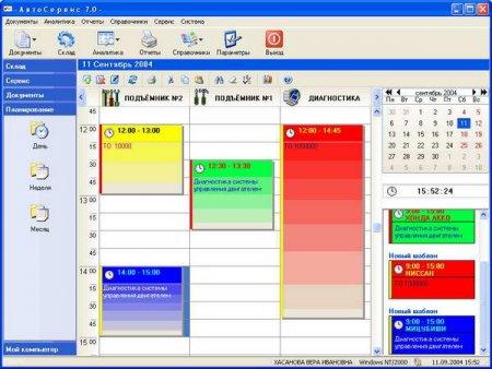 Программа Автосервис версия 7.1.9.1