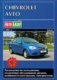 Chevrolet Aveo с 2003 года выпуска. Руководство по ремонту.