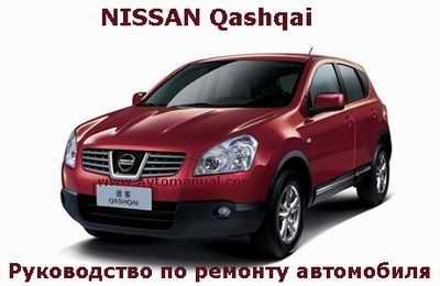 Руководство по ремонту и эксплуатации автомобиля Nissan Qashqai