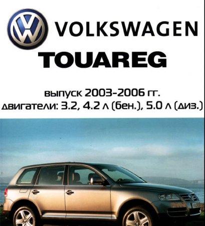 Volkswagen Touareg с 2003