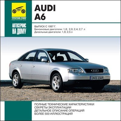 Руководство по ремонту AUDI A6 (С 1997 Г.)
