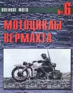 Мотоциклы вермахта. Книга о старинных мотоциклах. Книга фото.