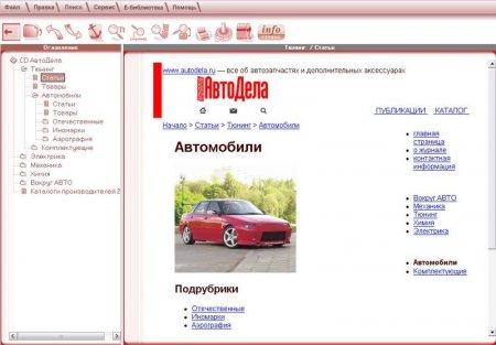 АвтоДела