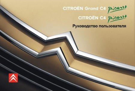 Citroen C4 Picasso. Citroen Grand C4 Picasso. Руководство по эксплуатации [2008, PDF].