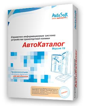 Авто Каталог AutoSoft SP 2009