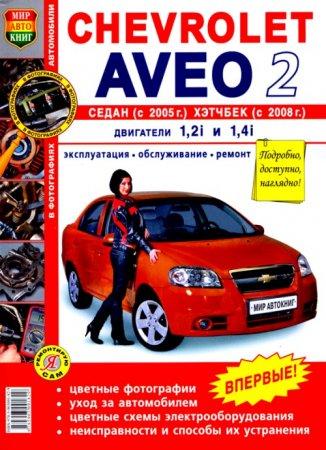 Инструкция по ремонту AVEO II