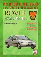 Rover 400 серии 1995 - 2000 года выпуска. Руководство по ремонту.