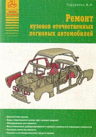 Ремонт кузовов отечественных легковых автомобилей